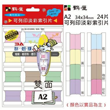 鶴屋 可列印八彩索引片 A2 34*34mm/24片/包