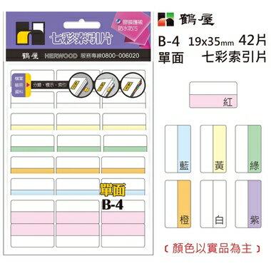 鶴屋 單面 七彩索引片 B-4 19*35mm/42片/包