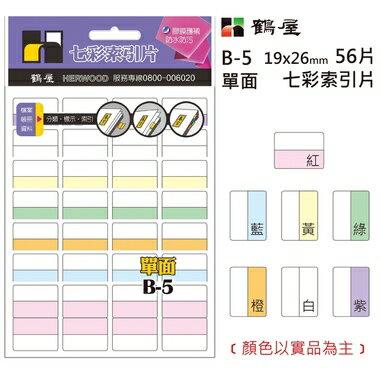 鶴屋 單面 七彩索引片 B-5 19*26mm/56片/包