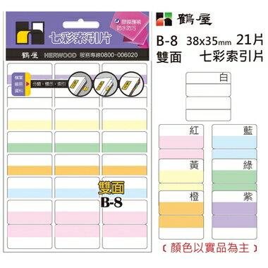 鶴屋 雙面 七彩索引片 B-8 38*35mm/21片/包