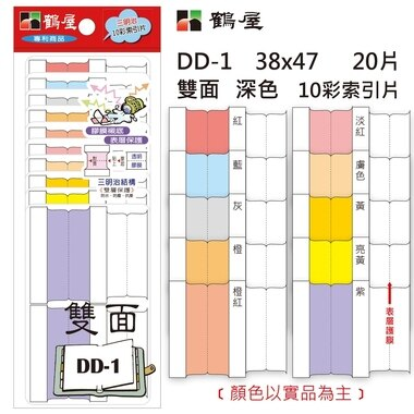 鶴屋 雙面 深色10彩索引片 DD-1 38*47mm/20片/包