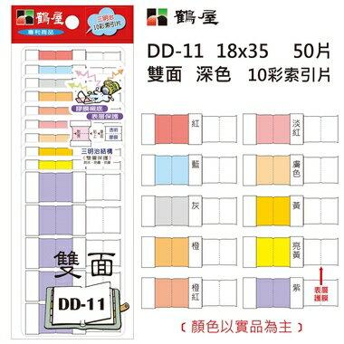 鶴屋 雙面 深色10彩索引片 DD-11 18*35mm/50片/包