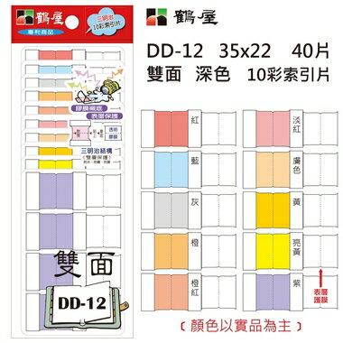 鶴屋 雙面 深色10彩索引片 DD-12 22*35mm/40片/包
