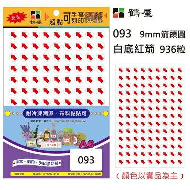 鶴屋9mm 超粘標籤 093 紅底白箭 Φ9mm/936粒/包