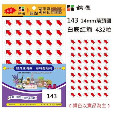 鶴屋14mm 超粘標籤 143 紅底白箭 Φ14mm/432粒/包