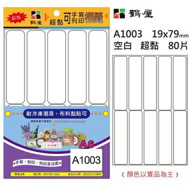 鶴屋#03 超粘標籤 A1003 空白 19*79mm/80片/包