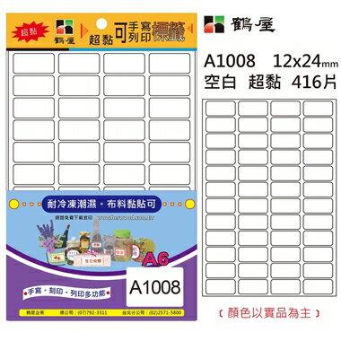 鶴屋#08 超粘標籤 A1008 空白 12*24mm/416片/包