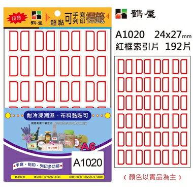 鶴屋#20 超粘索引片 A1020 紅框 24*27mm/192片/包