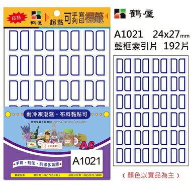 鶴屋#21 超粘索引片 A1021 藍框 24*27mm/192片/包