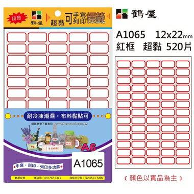 鶴屋#65 超粘標籤 A1065 紅框 12*22mm/520片/包