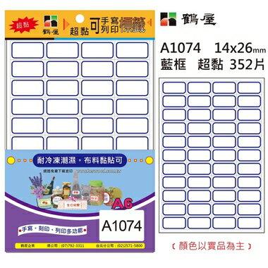 鶴屋#74 超粘標籤 A1074 藍框 14*26mm/520片/包