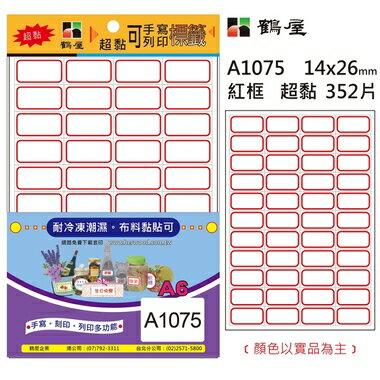 鶴屋#75 超粘標籤 A1075 紅框 14*26mm/520片/包
