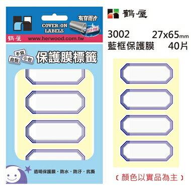 鶴屋#02 護膜標籤 3002 藍框 27*65mm/40片/包