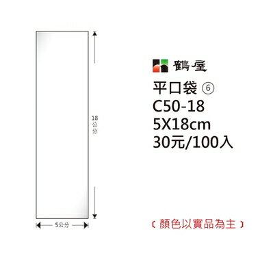 鶴屋#06 OPP平口袋 C50-18 5*18cm