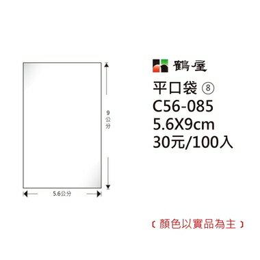 鶴屋#08OPP平口袋C56-0855.6*9cm