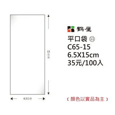 鶴屋#11 OPP平口袋 C65-15 6.5*15cm