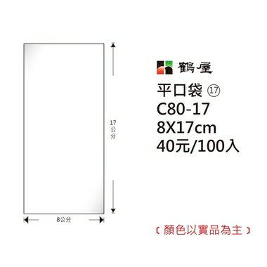 鶴屋#17OPP平口袋C80-178*17cm