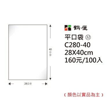 鶴屋#32 OPP平口袋 C280~40 28~40cm