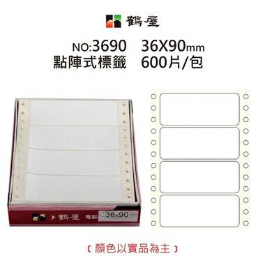 鶴屋 點陣標籤 3690 白色 36~90mm  250元  600片  盒