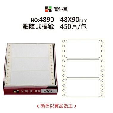 鶴屋 點陣標籤 4890 白色 48~90mm  250元  450片  盒