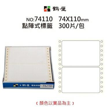 鶴屋 點陣標籤 74110 白色 74~110mm  270元  300片  盒