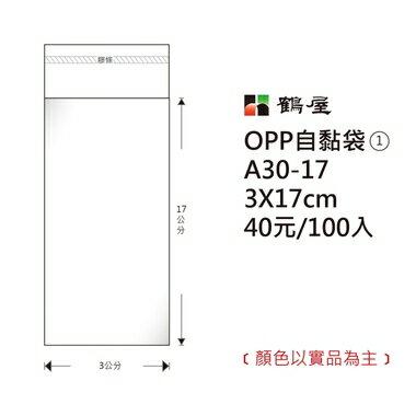 鶴屋#01 OPP自粘袋 A30-17 3*17cm