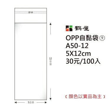 鶴屋#09 OPP自粘袋 A50-12 5*12cm