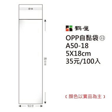 鶴屋#11 OPP自粘袋 A50-18 5*18cm