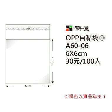 鶴屋#13 OPP自粘袋 A60-06 6*6cm