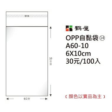 鶴屋#14 OPP自粘袋 A60-10 6*10cm