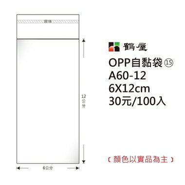鶴屋#15 OPP自粘袋 A60-12 6*12cm