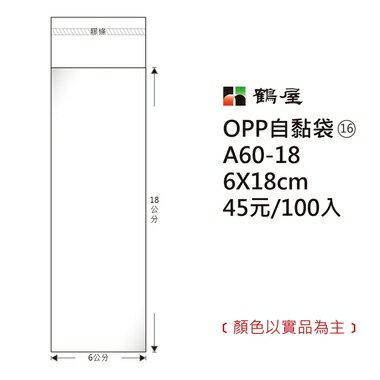 鶴屋#16 OPP自粘袋 A60-18 6*18cm