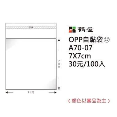 鶴屋#17 OPP自粘袋 A70-07 7*7cm