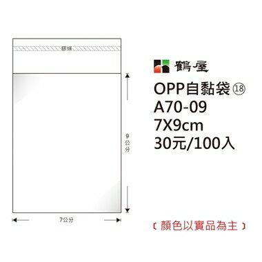 鶴屋#18 OPP自粘袋 A70-09 7*9cm