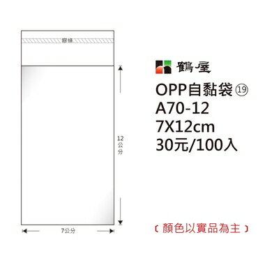 鶴屋#19 OPP自粘袋 A70-12 7*12cm