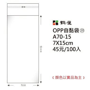 鶴屋#20 OPP自粘袋 A70-15 7*15cm