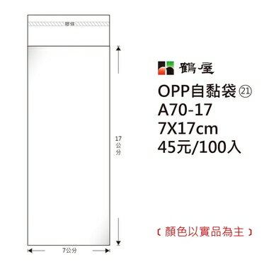 鶴屋#21 OPP自粘袋 A70-17 7*17cm