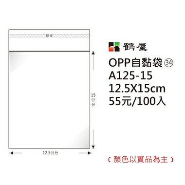 鶴屋#34 OPP自粘袋 A125-15 12.5*15cm