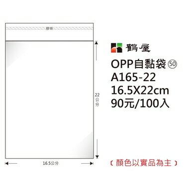 鶴屋#50 OPP自粘袋 A165-22 16.5*22cm