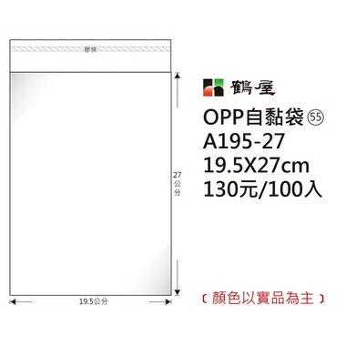 鶴屋#55 OPP自粘袋 A195-27 19.5*27cm
