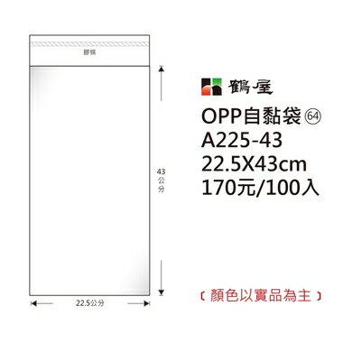 鶴屋#64 OPP自粘袋 A225-43 22.5*43cm