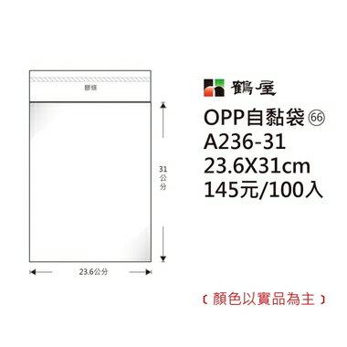 鶴屋#66 OPP自粘袋 A236~31 23.6~31cm