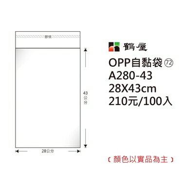 鶴屋#72 OPP自粘袋 A280~43 28~43cm