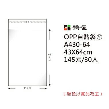 鶴屋#80 OPP自粘袋 A430~64 43~64cm