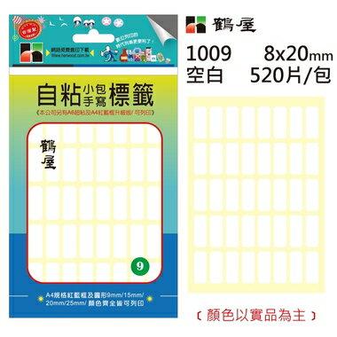 鶴屋#09 自粘標籤 1009 空白 8*20mm/520片/包