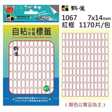 鶴屋#67 自粘標籤 1067 紅框 7*14mm/1170片/包