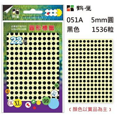 鶴屋Φ5mm圓形標籤 051A 黑色 1536粒/包(共14色)