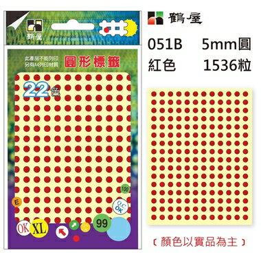 鶴屋Φ5mm圓形標籤 051B 紅色 1536粒/包(共14色)