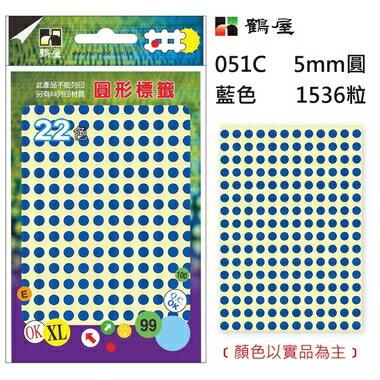 鶴屋Φ5mm圓形標籤 051C 藍色 1536粒/包(共14色)