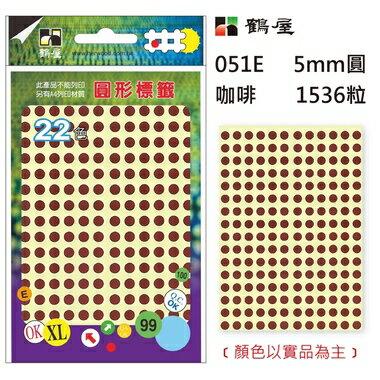 鶴屋Φ5mm圓形標籤 051E 咖啡 1536粒/包(共14色)